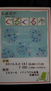 ぐるぐる市2016②
