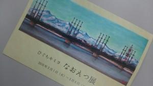 ひぐちキミヨなおえつ展の案内はがき(2)